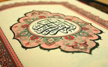 الحبّ في القرآن الكريم