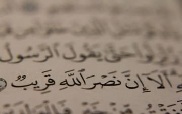 شروط النصر في القرآن الكريم
