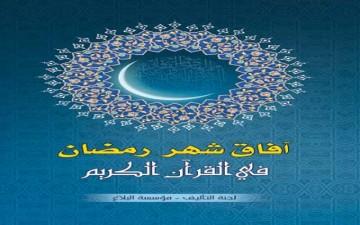 آفاق شهر رمضان  في القرآن الكريم