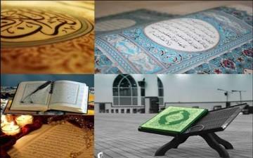 منهاج المعرفة في القرآن الكريم