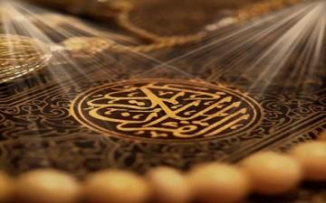 الرحمة والرأفة في ظلال القرآن الكريم