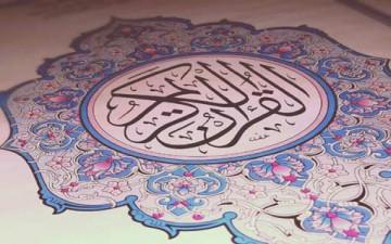 عناصر المجتمع في القرآن الكريم/ ج (7)