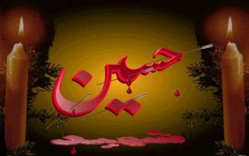 الإمام الحسين بن علي (ع).. إضاءات في كتاب