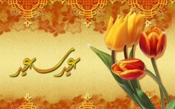 المعاني السامية في العيد