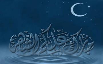 رمضان.. إنتعاش للروح