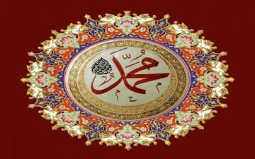 محمد (ص) الحقيقة العظمى