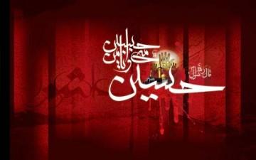 استدعاء شخصية الحسين (ع)
