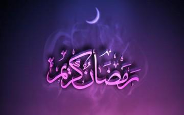 رمضان شهر الخير ومنبع الفضائل