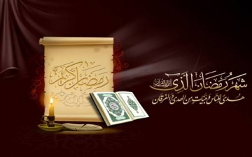رمضان.. كتاب مفتوح للمعاني والفضائل