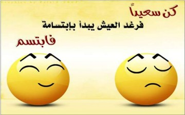 التفاؤل قرين السعادة