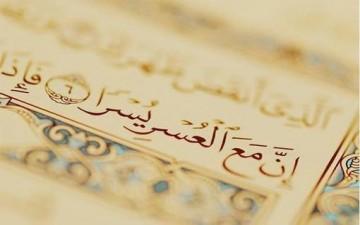 انشراح الصدر في القرآن الكريم