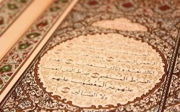معارف القرآن الكريم