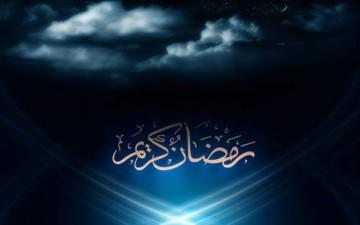 هل أنت لائق رمضانيا؟