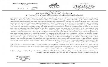 مؤسسة دار الإسلام تنعى الحاج الوجيه كاظم عبدالحسين